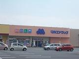スマートハイムシティ菅谷(周辺環境)マルエドラッグ高崎菅谷店